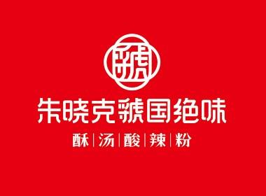 朱晓克虢国绝味 品牌升级策划设计