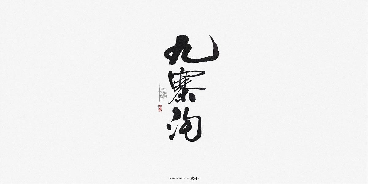 斯科/中国十大旅游胜地