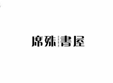 雨田字设|百字总结