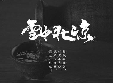 青柚原创绿蚁酒logo设计