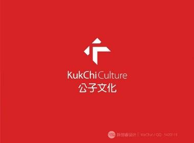 公子文化品牌设计-新创睿品牌设计