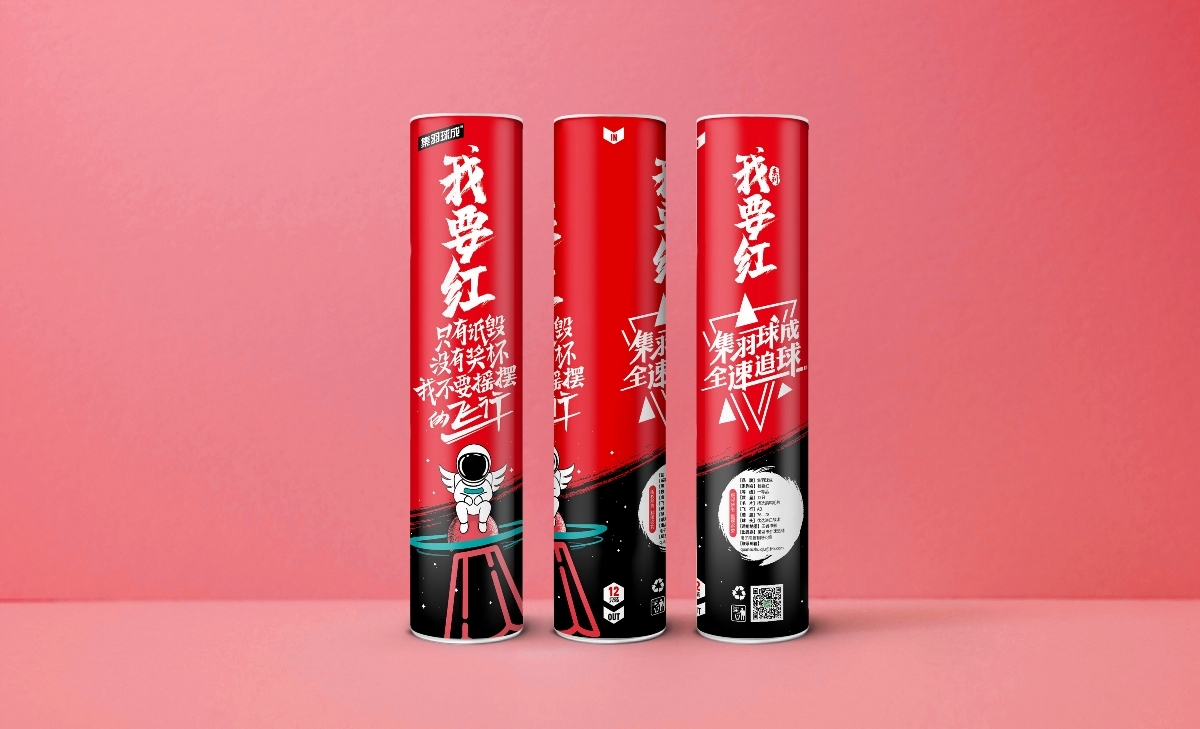April作品「集羽球成 」羽毛球系列包装——年轻+态度