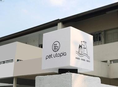 【pet utopia乌托邦 】高端宠物会所  logo设计  vi应用设计