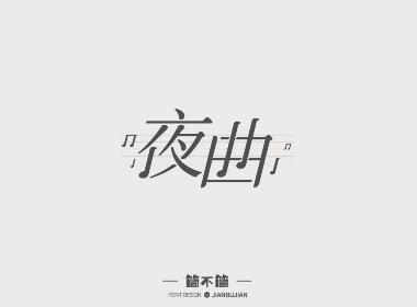 字体设计13
