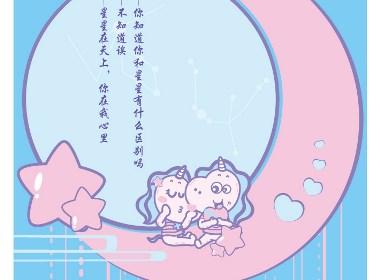 魔角星节日海报第一弹|星星在天上,你在我心里~