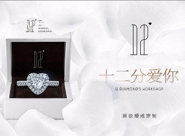 勤略案例 | 十二钻坊品牌设计