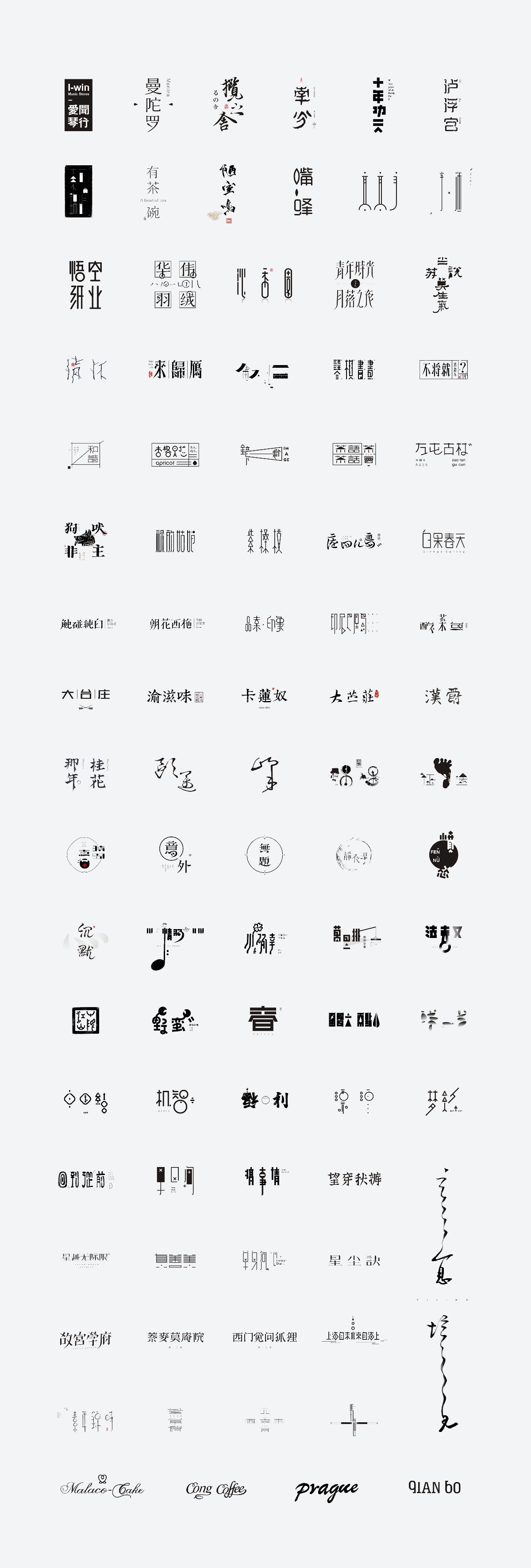"""2017"""" 字体选集"""