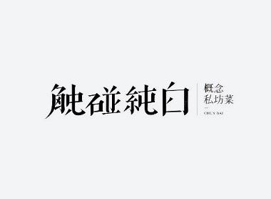 """2017"""" 字體選集"""