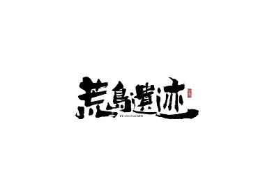 长安书秀 字集