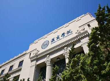 汉商学院品牌LOGO策划设计