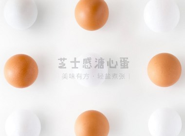 溏心风暴鸡蛋品牌LOGO形象VIS设计