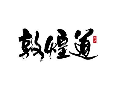 書法字记 × 34期