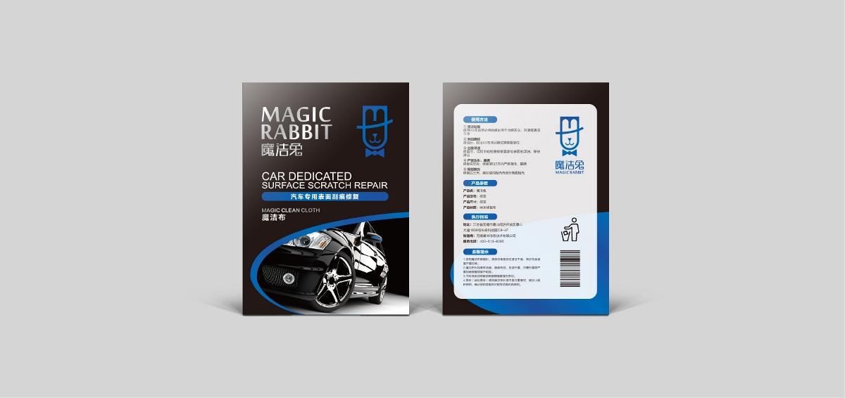 魔洁兔汽车用品包装
