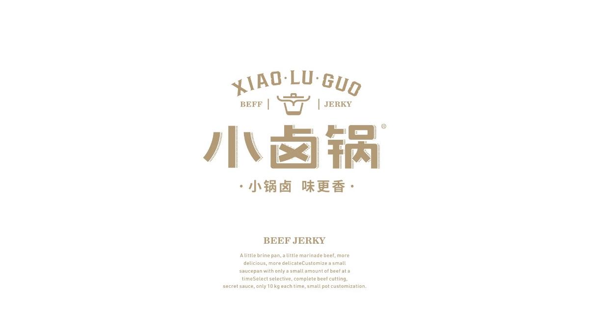 陜西西安小鹵鍋牛肉干品牌包裝設計全案