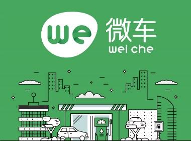 微车weiche互联网汽车品牌形象标志LOGO设计