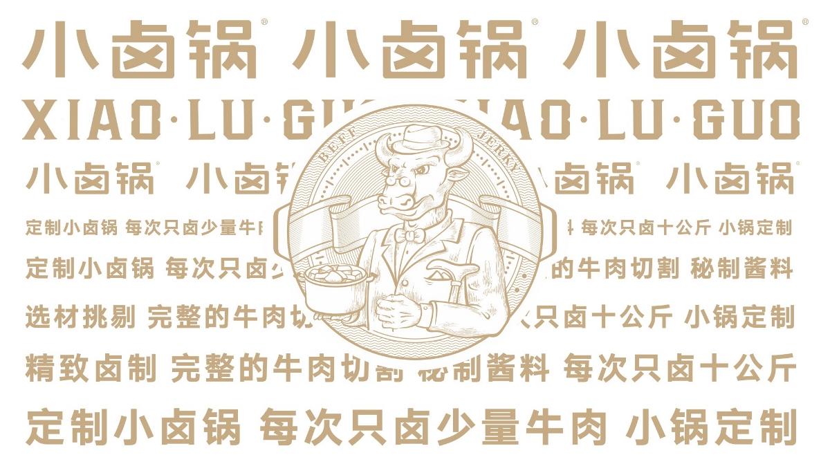 陕西西安小卤锅牛肉干品牌包装设计全案