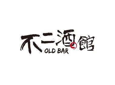 不二酒馆「中国风酒吧」品牌形象设计