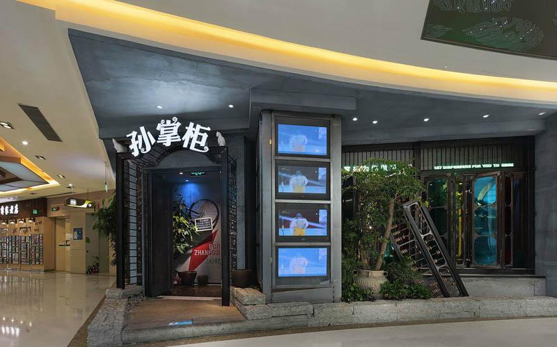 【孙掌柜主题餐厅】—成都餐厅装修/成都主题餐厅设计