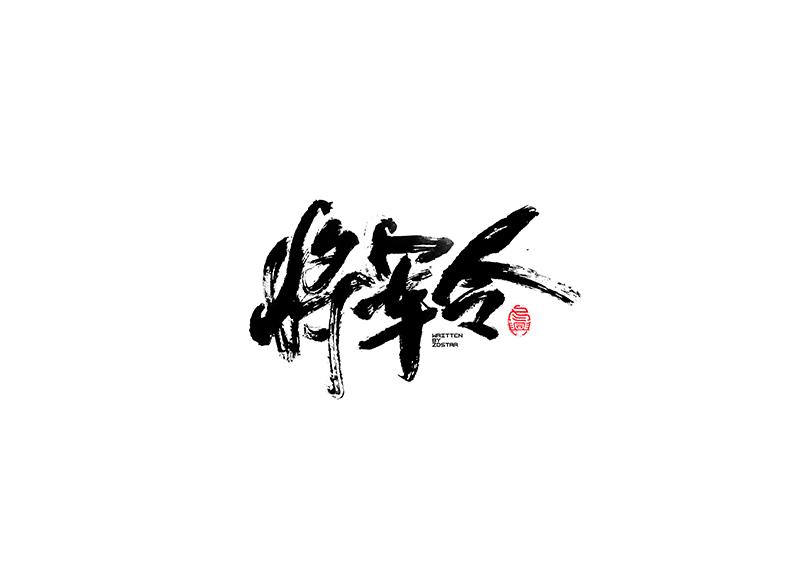 毛笔字<书写集 6 >