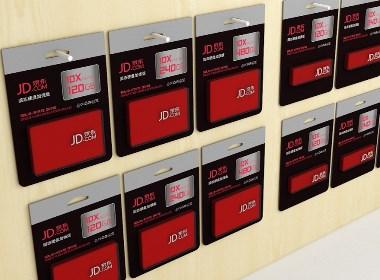 京东固态硬盘移动硬盘产品包装设计