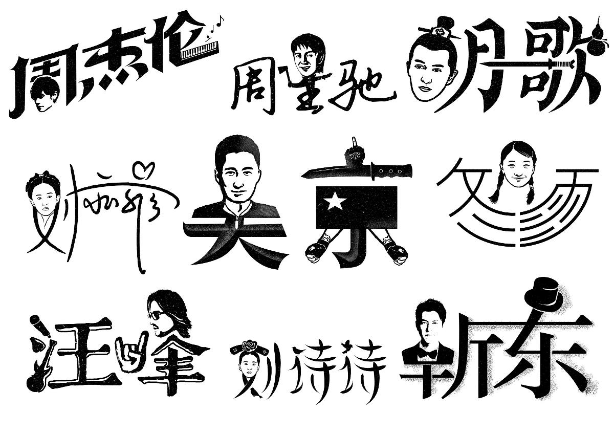 艺人-明星-名字设计创意 / 字体设计图片