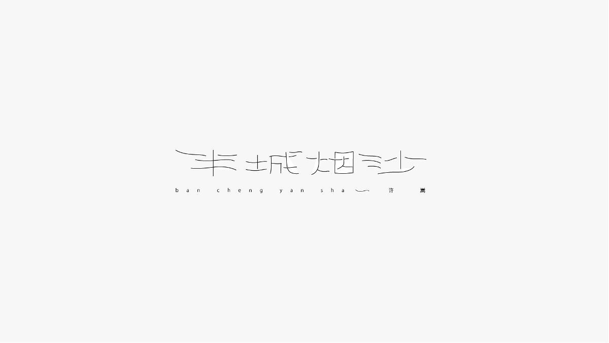 字体设计合集