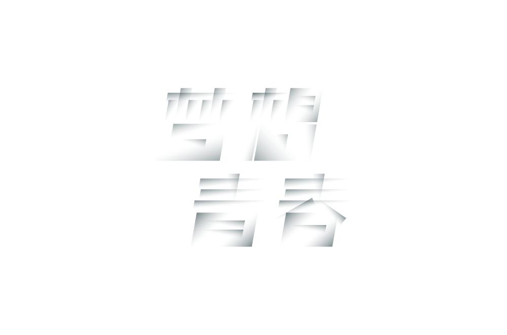 近期一些字体设计
