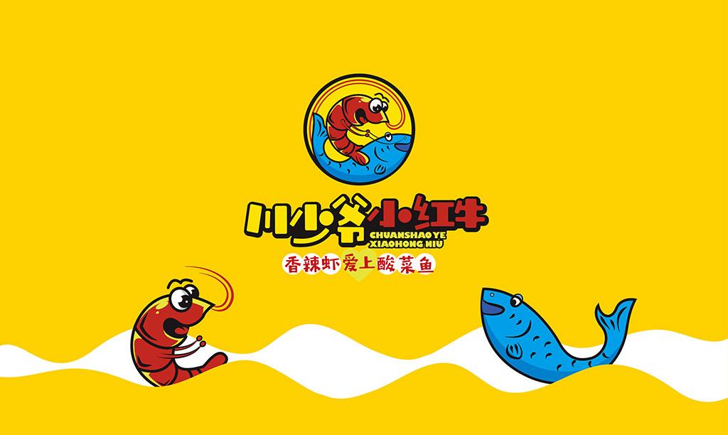 川少爷餐饮品牌全案设计  VI设计  LOGO设计