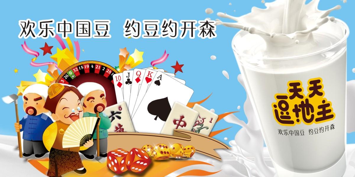 豆奶包装设计豆奶礼盒设计豆奶品牌设计策划复合蛋白饮料包装设计天天斗地主