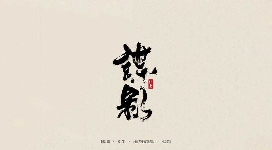 書法字记 × 36期