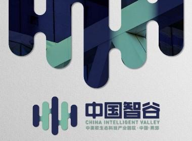 中国智谷产业园品牌形象设计
