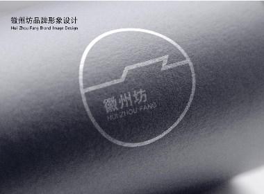 徽州坊-品牌設計