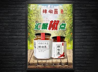 辣椒酱品牌包装