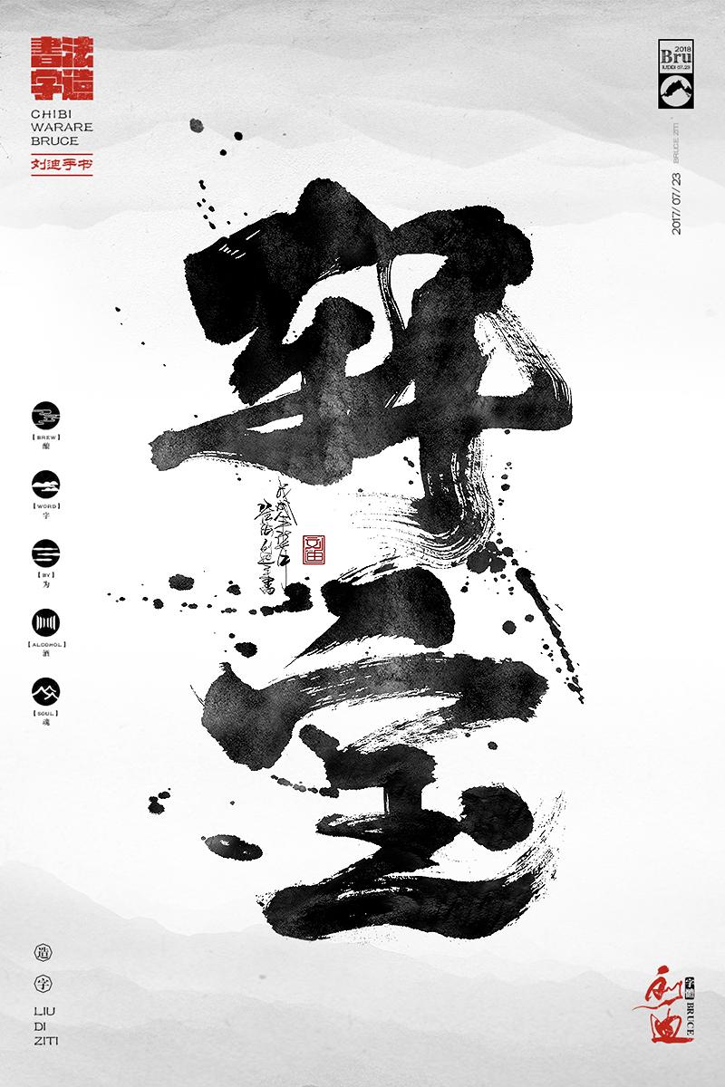 泼墨风格的毛笔字体_第4页-中国设计网