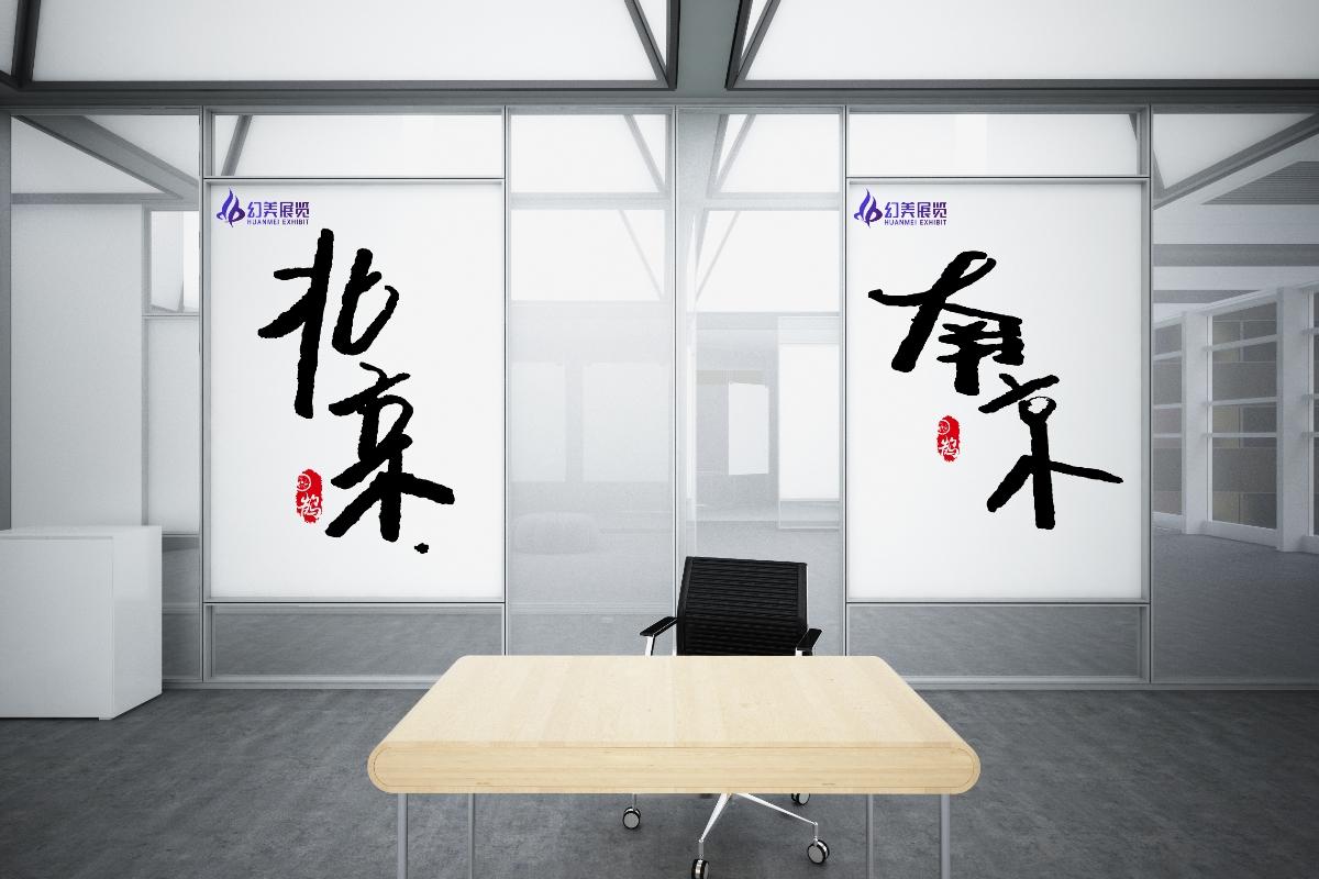 幻美展览VIS品牌设计