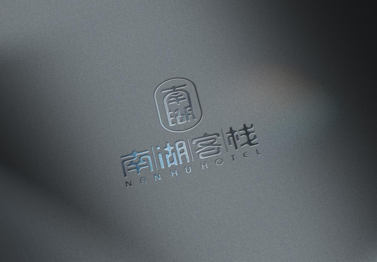 南湖客栈VIS品牌形象设计