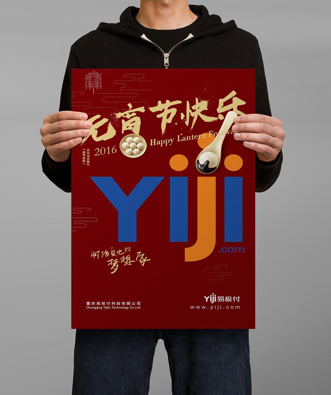 啊教授 海报设计 餐饮 金融