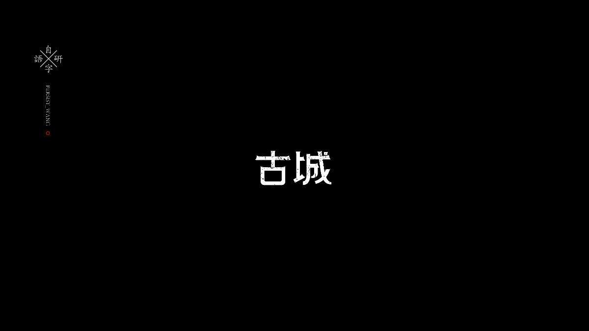 I自研字语I字体-logo合集2