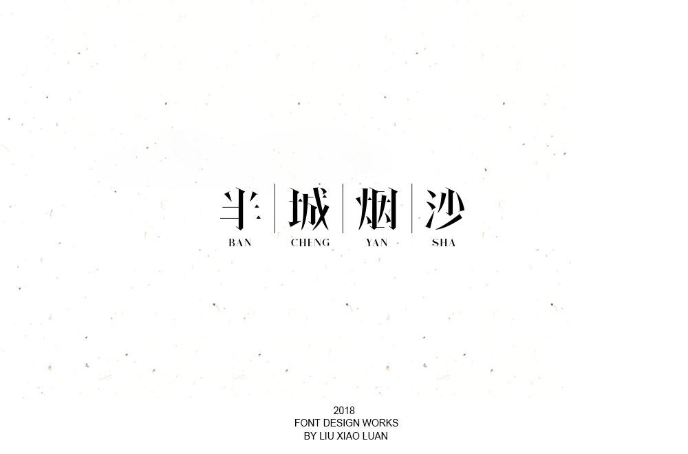 2018字言乱语(四)| 刘小乱