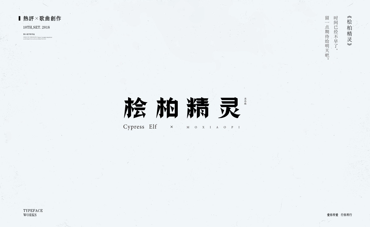 字体设计 Typeface Design