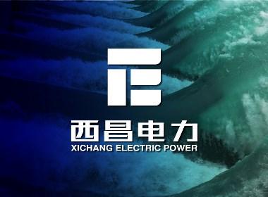 西昌电力能源品牌形象设计