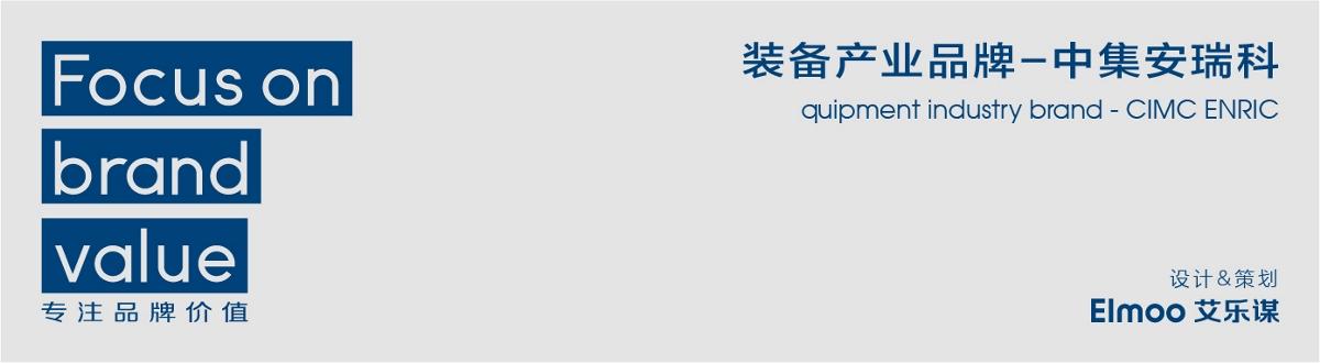 中集安瑞科品牌形象画册设计