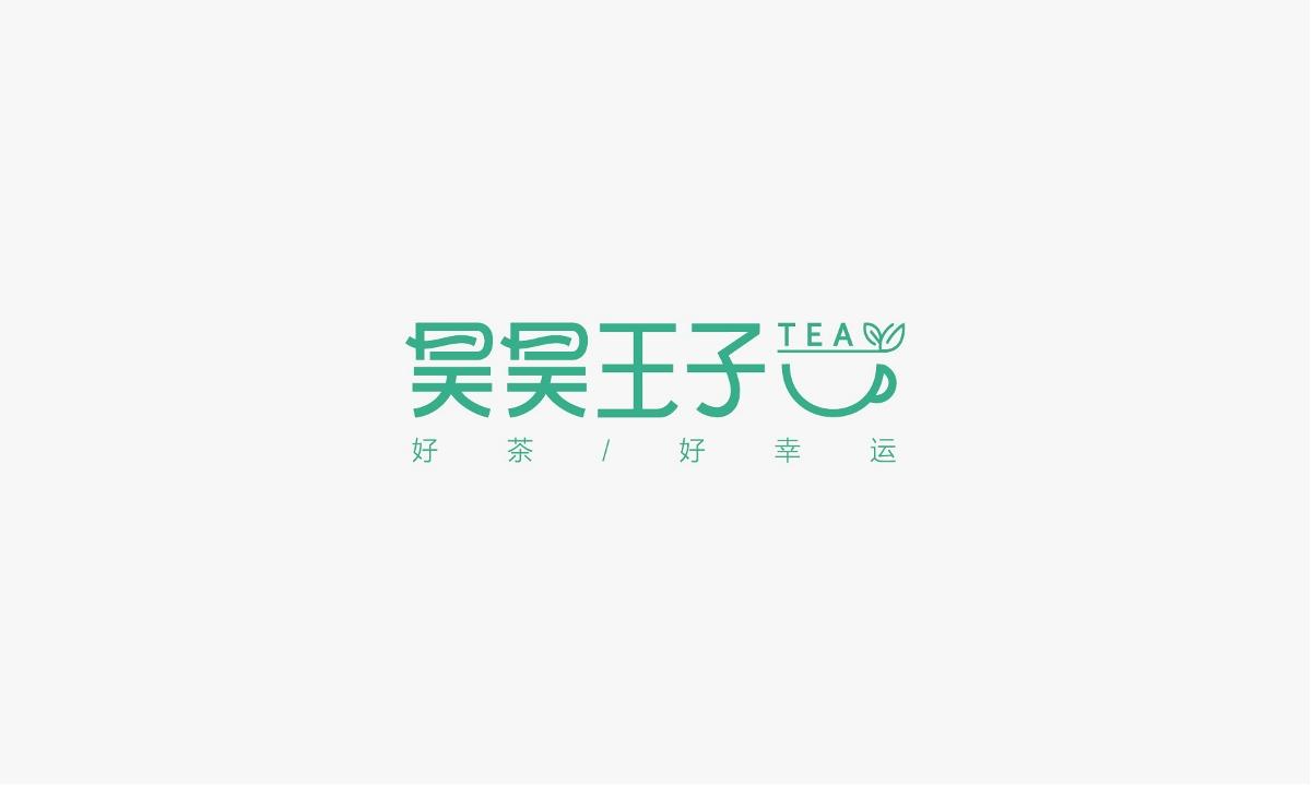 昊昊王子品牌全案策划与设计