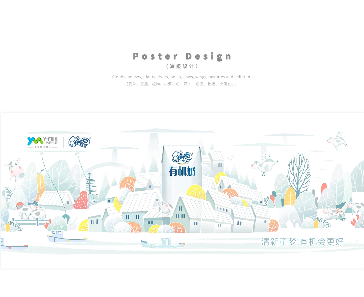 伊利QQ星 海报包装设计提案