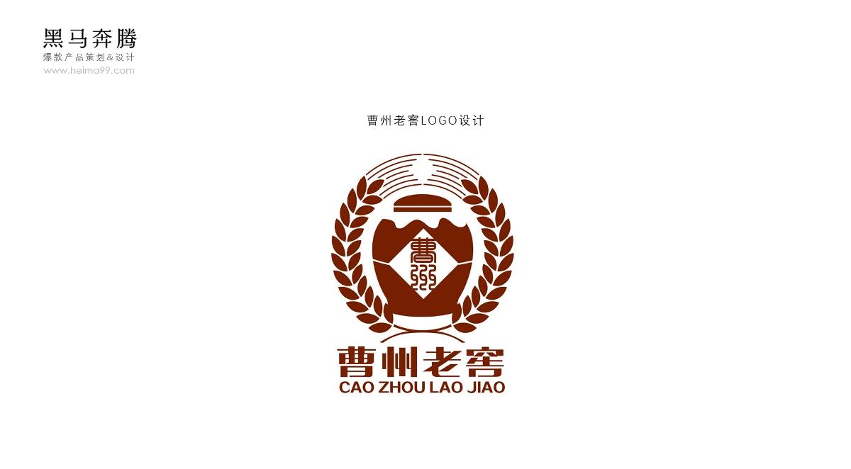 白酒包装设计:曹州老窖青花系列【黑马奔腾策划设计】