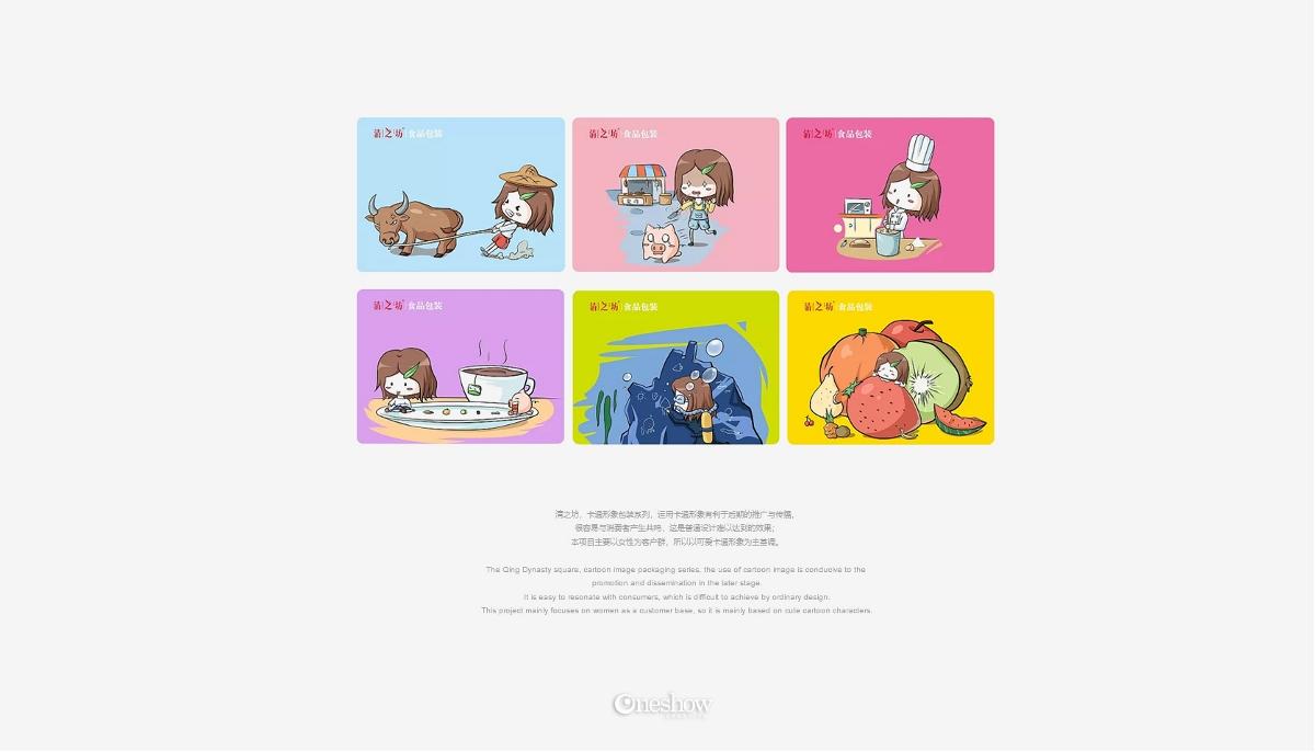 IP形象,手绘包装形象设计,插画包装设计,食品包装设计