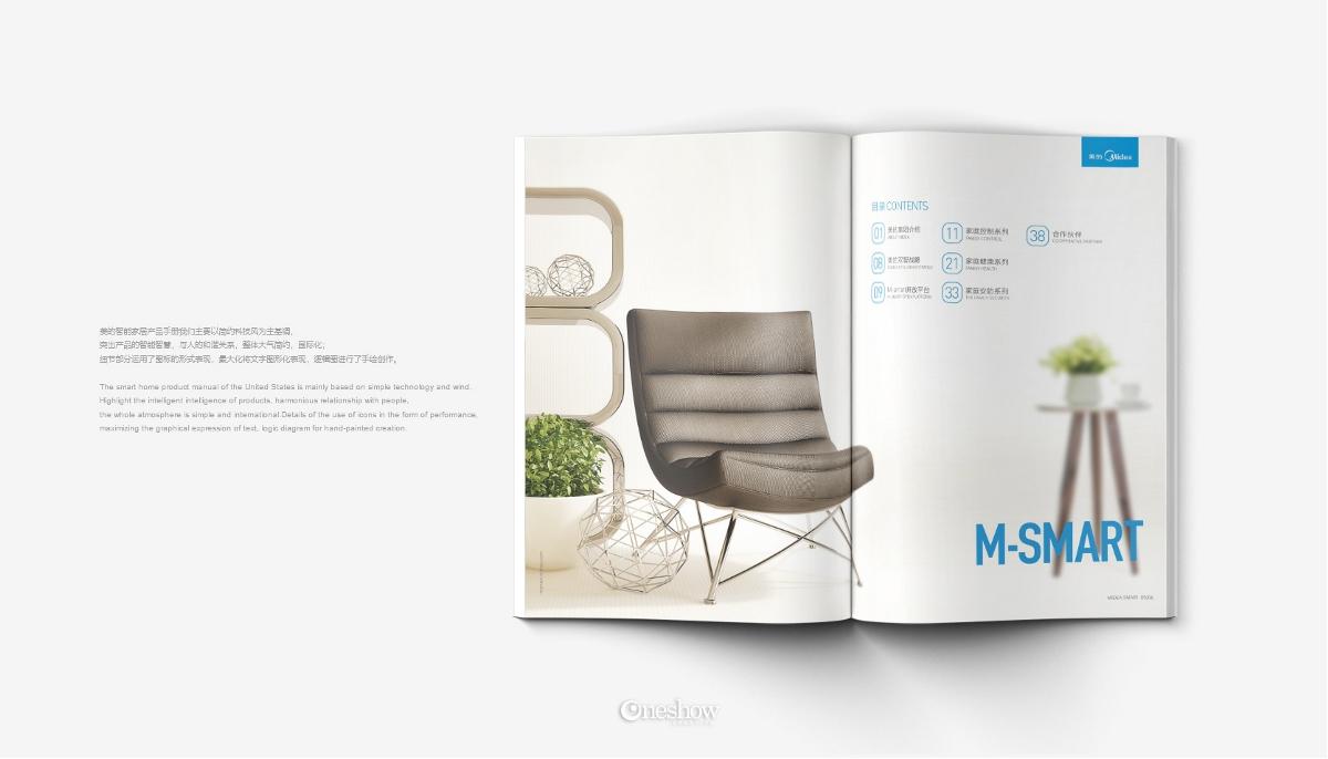 美的智慧家居画册设计,产品画册设计,产品手册设计