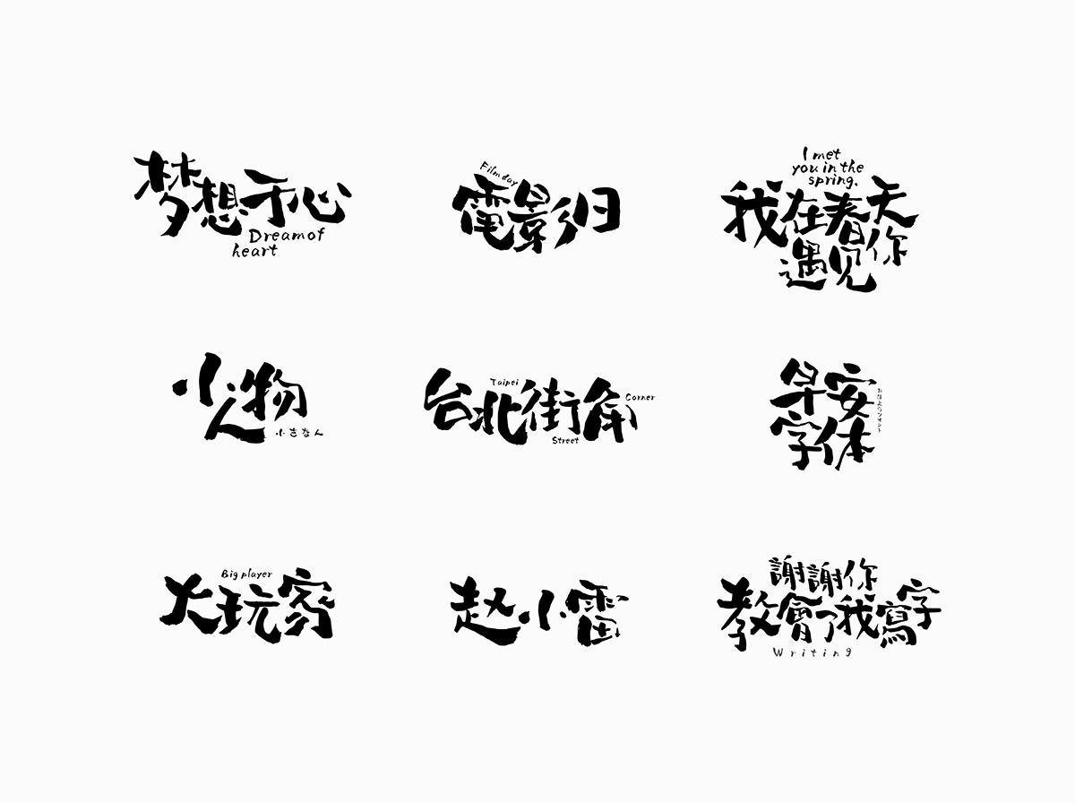 新字 [站酷妙典和风体]