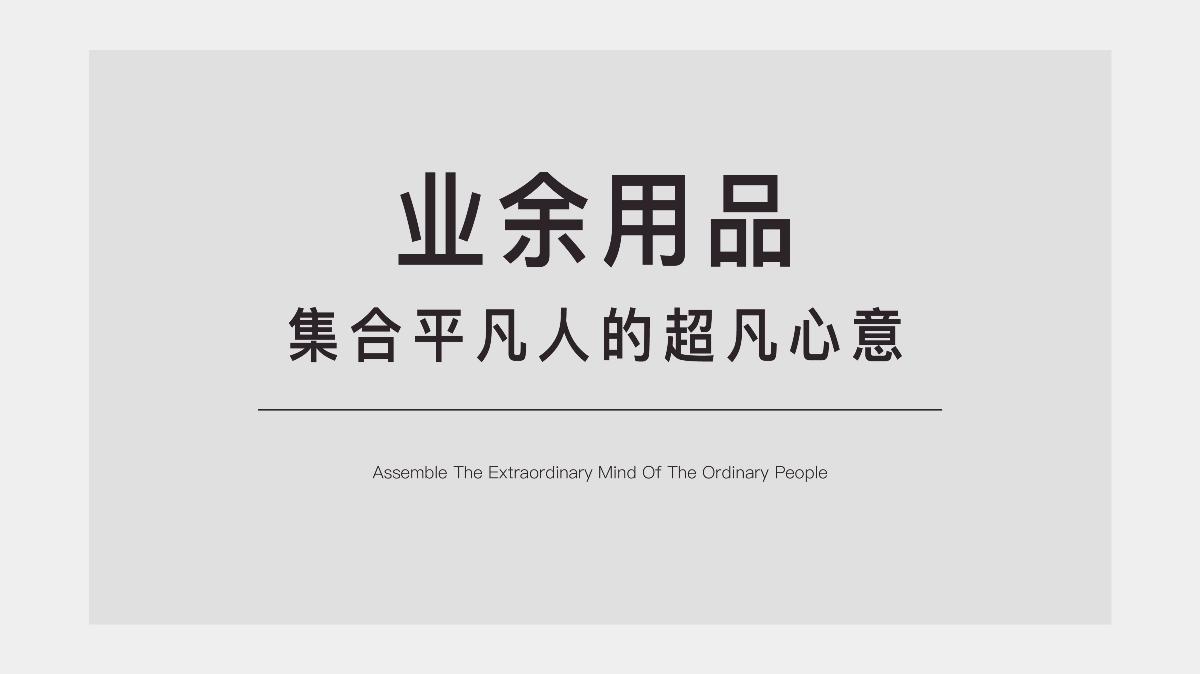 """""""业余用品""""品牌logo设计 标志设计 设计提案 品牌VI"""