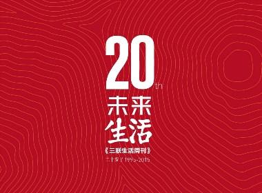 三联生活周刊20周年活动品牌形象设计